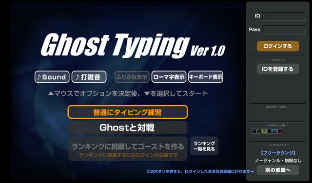ghosttyping