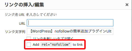 how_to_set_nofollow