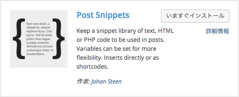 post_snippets