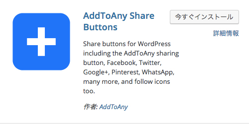 AddToAny-Share-Buttons
