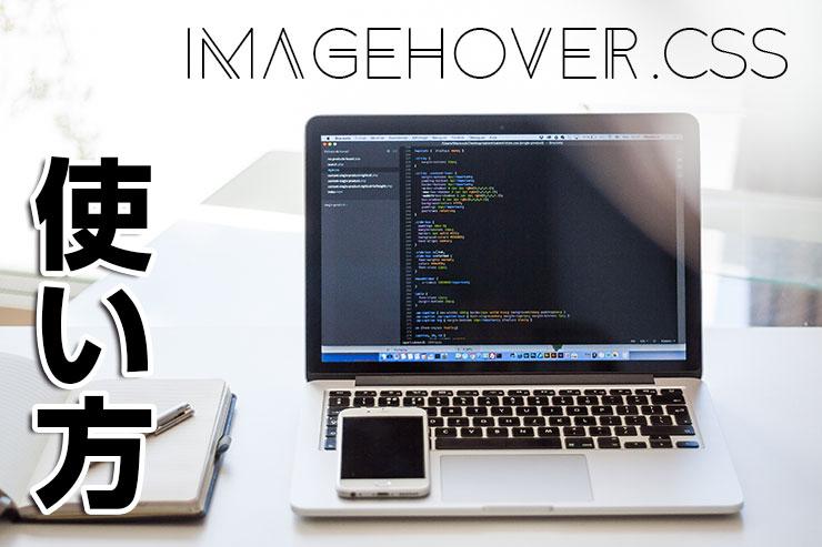 imagehover.cssの使い方・設定方法は?反映されない時の対処法についても