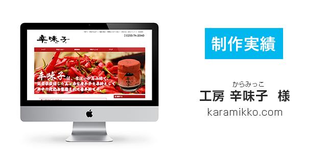 工房 辛味子(からみっこ)様のホームページを公開しました!