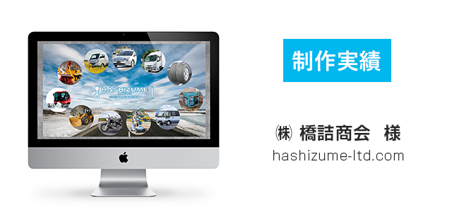 上越の【建機・除雪車】は橋詰商会へ!公式ホームページを公開しました!