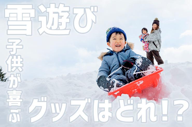 雪遊びで子供が喜ぶおもちゃは?幼児を夢中にするグッズを探してみた!