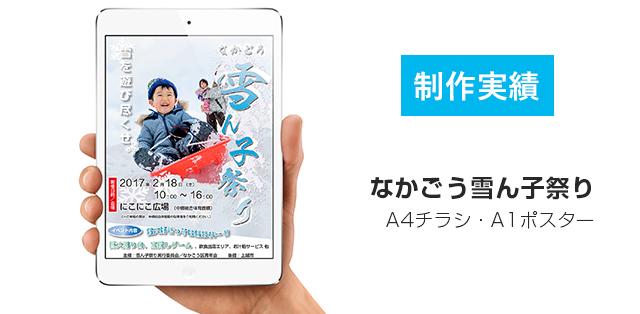 上越市中郷区の「なかごう雪ん子祭り」のチラシ・ポスターを作成・公開!