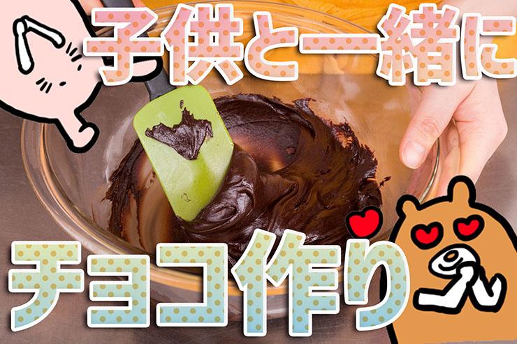 バレンタインで子供と一緒に楽しめる、手作りチョコキットのおすすめは?