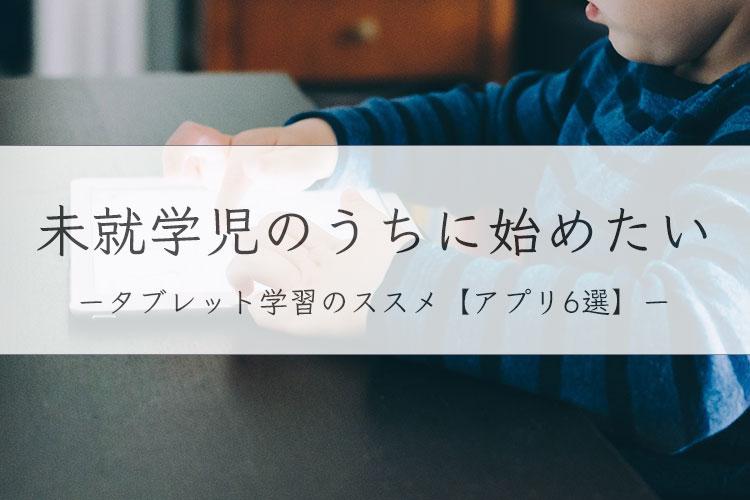 保育園児・幼稚園児のタブレット学習(ICT教育)のススメ【おすすめアプリ6選】