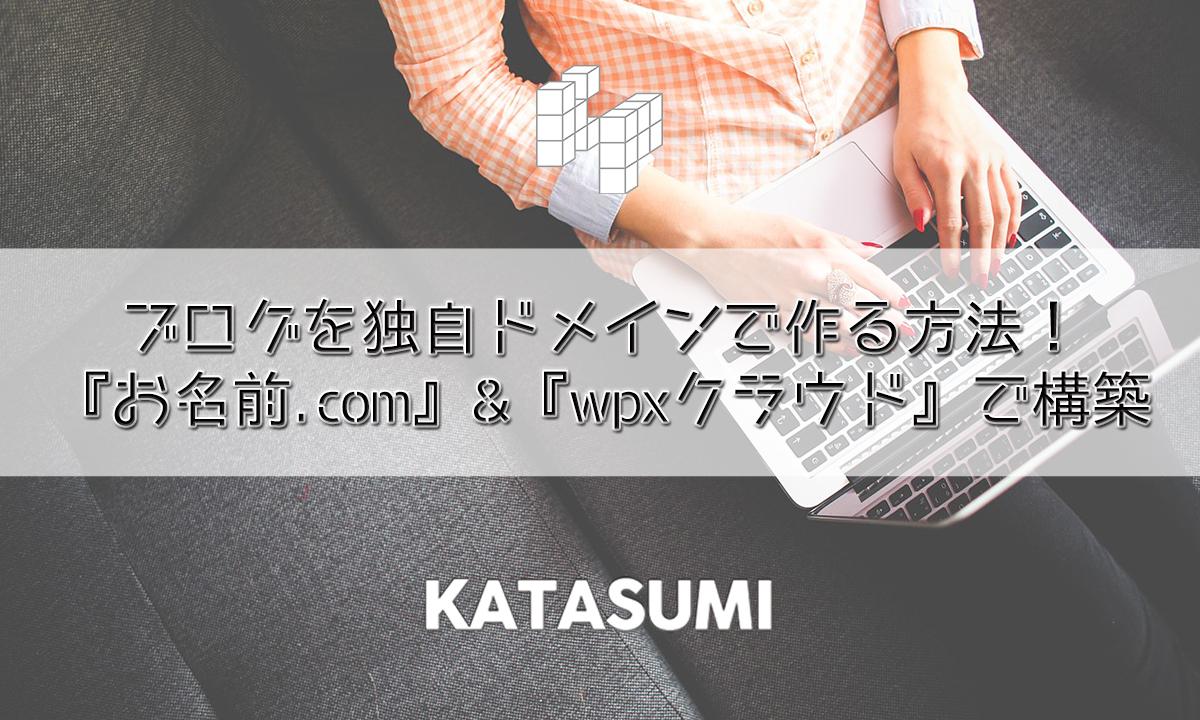 ブログを独自ドメインで作る方法!『お名前.com & wpxクラウド』で構築【図解あり】