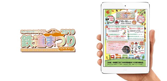 【スイッチバック二本木駅  鉄道まつり2019|上越市中郷区】10/12(土)開催!