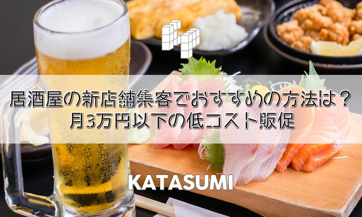 居酒屋の新店舗集客でおすすめの方法は?月3万円以下の低コスト販促