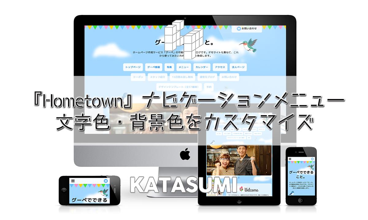 グーペ「Hometown」ナビゲーションメニューの文字色・背景色をカスタマイズ