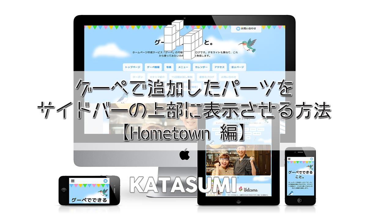 グーペで追加したパーツをサイドバーの上部に表示させる方法【Hometown 編】